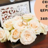 Сколько стоит церемония в Запорожье?