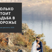 Сколько стоит свадьба в Запорожье 2020